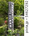 三峰神社の看板 54627292
