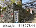 唐津城の石垣 54627344
