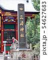 三峰神社の石碑 54627683