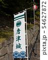 唐津城の旗 54627872