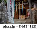 布忍神社 54634385