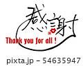 筆文字 感謝(Thank you for all !).n 54635947