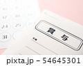 イメージフォト 54645301