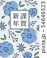 手描きの花柄年賀状 青 54646523