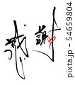筆文字 感謝(ハート).n 54659804