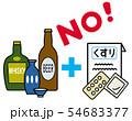 服薬の注意点 54683377