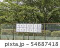 【選挙ポスター掲示板 イメージ】 54687418