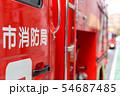 消防車 54687485