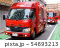 消防車 54693213