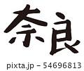奈良 筆文字 54696813