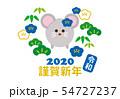 2020年 謹賀新年 令和 年賀状 ブルー 54727237