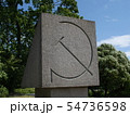 monument with a sickle and hammer 54736598