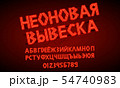 80 s red neon retro font. Futuristic chrome Russian letters and numbers. Bright Cyrillic Alphabet on 54740983