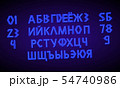 80 s blue neon retro font and numbers. Futuristic chrome Russian letters. Bright Cyrillic Alphabet 54740986