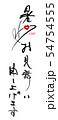 筆文字 暑中お見舞い申し上げます(CHU).n 54754555