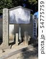 延命寺境内、四国で二番目に古い真念法師の道しるべ 54775759