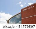 大和ミュージアム -呉市海事歴史科学館- 54779597