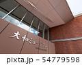 大和ミュージアム -呉市海事歴史科学館- 54779598