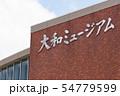 大和ミュージアム -呉市海事歴史科学館- 54779599