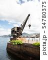 旧魚雷積載用クレーン -アレイからすこじま- 54780375