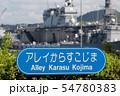 アレイからすこじま -国内で唯一、潜水艦を間近で見ることができる公園- 54780383