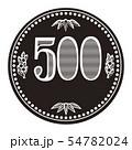 500円玉 54782024