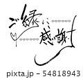 筆文字 ご縁に感謝(ハート).n 54818943