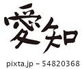 愛知 筆文字 54820368