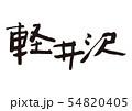 軽井沢 筆文字 54820405