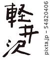 軽井沢 筆文字 54820406