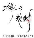筆文字 ご縁に感謝(ハート).n 54842174