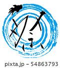 筆文字 祭(金魚).n 54863793