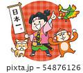 桃太郎とお供の犬・猿・雉 54876126