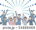 ガッツポーズで集まる会社員 54888469