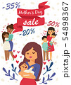 Smiling mother day with children illustration for banners or posters. Lovely motherhood. Hugging 54898367