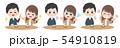 打ち合わせ イラストセット 54910819