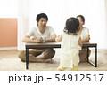団欒する家族 54912517