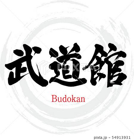 武道館・Budokan(筆文字・手書き) 54913931