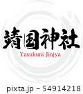 靖国神社・Yasukuni Jinjya(筆文字・手書き 54914218