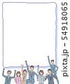 ガッツポーズで集まる会社員 フレーム 54918065