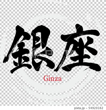 銀座・Ginza(筆文字・手書き) 54920162