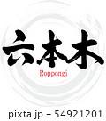 六本木・Roppongi(筆文字・手書き) 54921201