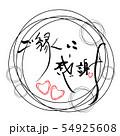 筆文字 ご縁に感謝(まる).n 54925608