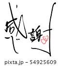 筆文字 感謝(ハート).n 54925609