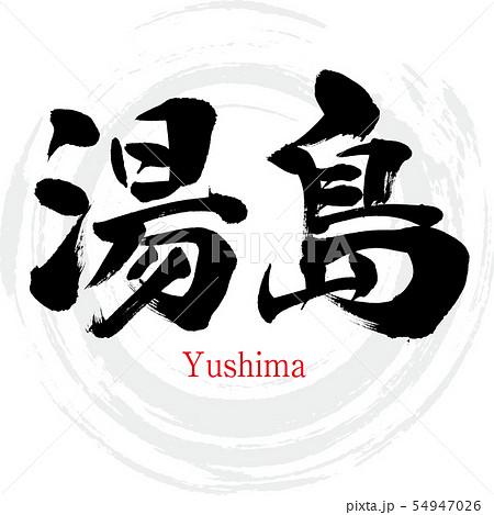湯島・Yushima(筆文字・手書き) 54947026