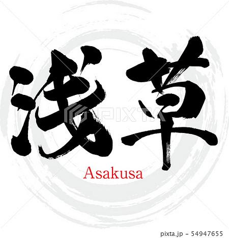 浅草・Asakusa(筆文字・手書き) 54947655