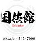 国技館・Kokugikan(筆文字・手書き) 54947999