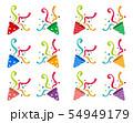 パーティークラッカー イラストセット(イベント・お祝い・バースデー・クリスマス etc.) 54949179