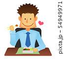 日本人 若い男性サラリーマン・ビジネスマン 上半身イラスト (ランチ・お弁当・愛妻弁当・昼食) 54949971