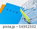 国民年金イメージ 年金手帳 ショッピングカート キーボード 54952502